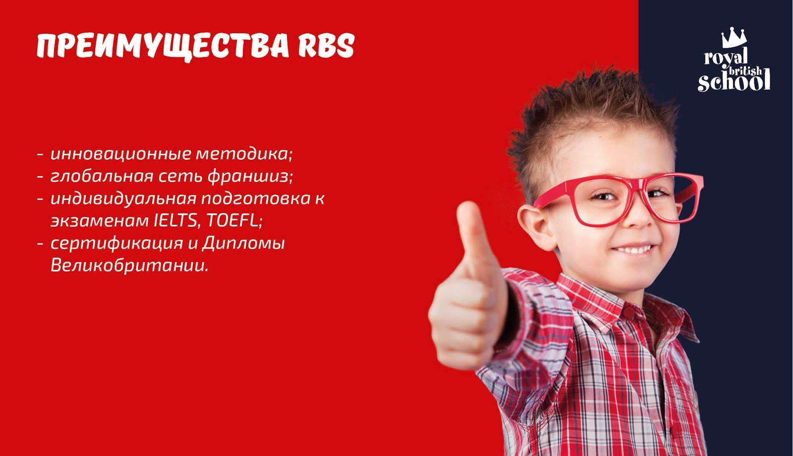 Наша языковая школа