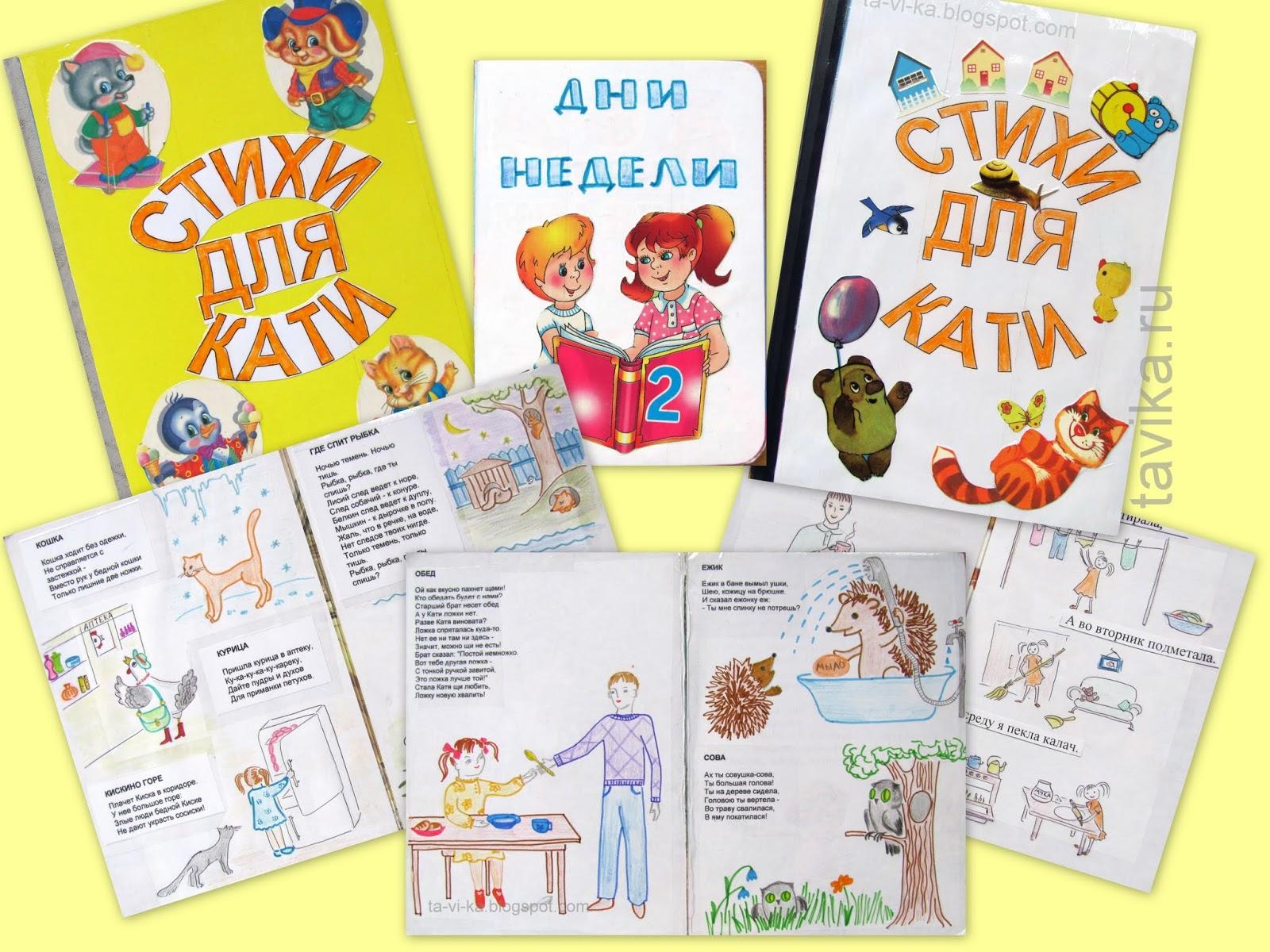 самодельные детские книжки