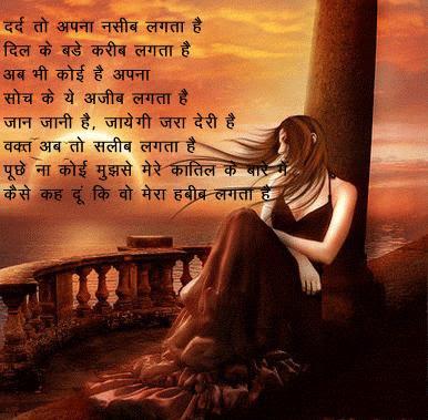 Dard To Apna Naseeb Lagta Hai - Hindi Pyaar Mohabbat Shayari