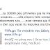 """Η """"πληρωμένη"""" απάντηση της Τζένης Χειλουδάκη στη Τατιάνα Στεφανίδου..!"""