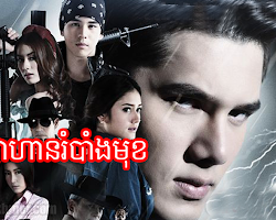 [ Movies ] Neak Klahan Robang Muk  - Thai Drama In Khmer Dubbed - Thai Lakorn - Khmer Movies, Thai - Khmer, Series Movies