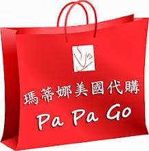 ♥歡迎參觀瑪蒂娜美國代購 PA PA GO♥