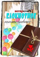 http://scrapcraft-ru.blogspot.de/2014/04/blog-post_10.html