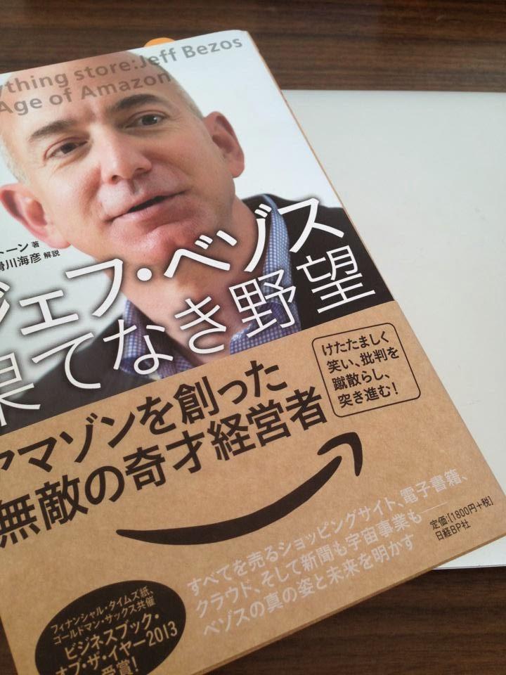 読書メモ】Amazon.com ジェフ・ベゾスが考える「愛される会社」と ...