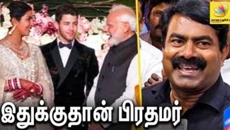 Seeman Troll Modi | Priyanka Chopra Wedding