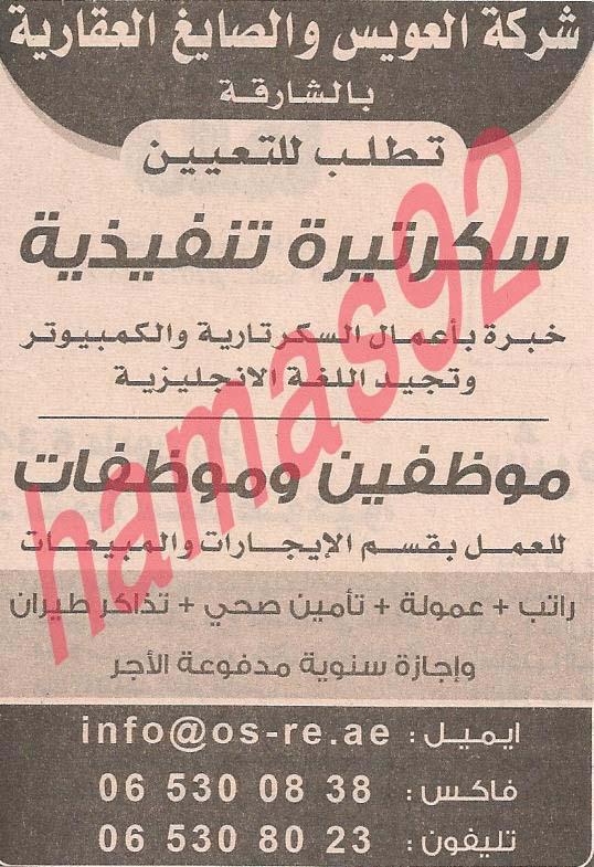 الامارات : وظائف شركة العويس والصايغ العقارية - الشارقة