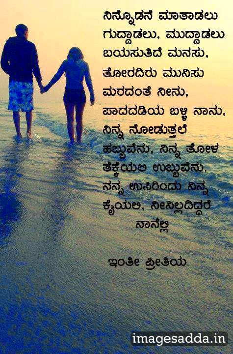 Best love letters in kannada the best letter kannada love and valentines day quotes and pictures imagesadda altavistaventures Images