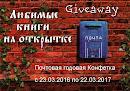 """Годовая почтовая конфетка """"Любимые книги на открытке"""". Giveaway"""