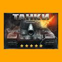 Скачать танки на планшет бесплатно