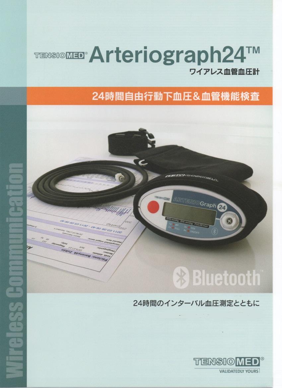 研究用中心血圧のトレンド計測