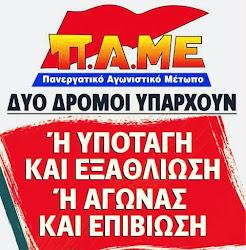 ΔΥΟ ΔΡΟΜΟΙ ΥΠΑΡΧΟΥΝ