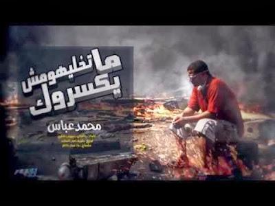 اغنية متخلهمش يكسروك لـمحمد عباس 2013 تحميل واستماع اون لاين