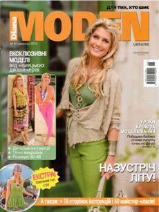 Diana Moden №6 2012 Украина