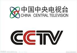 中央电视台
