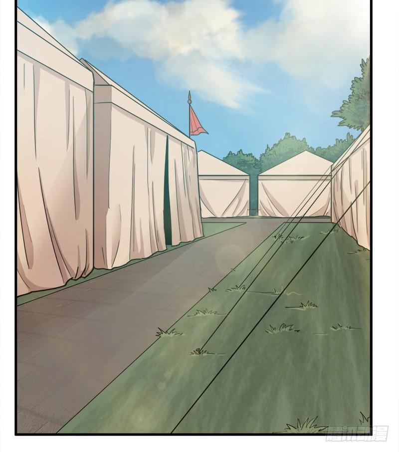 Niết Bàn Chi Phượng Nhan Lâm Ca chap 1 - Trang 22