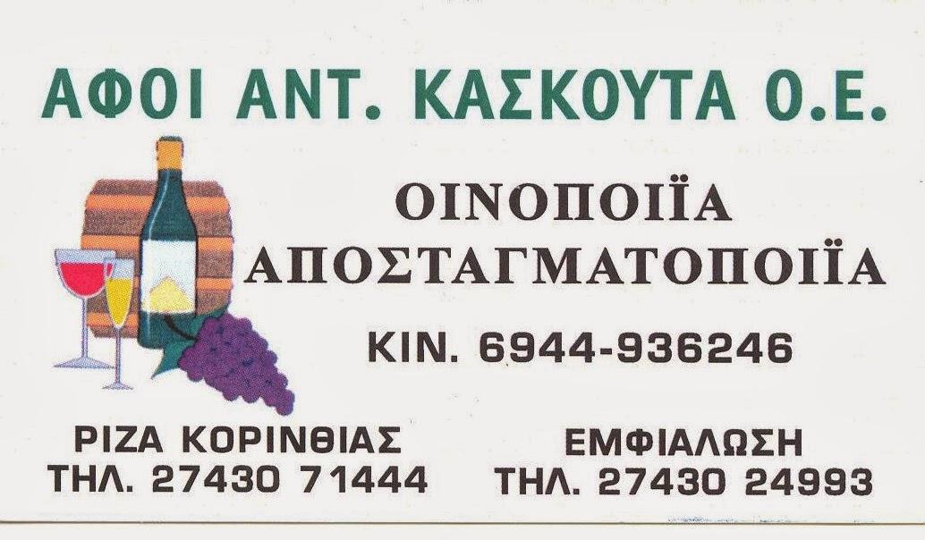 Οινοποιία Κασκούτα Ξυλόκαστρο