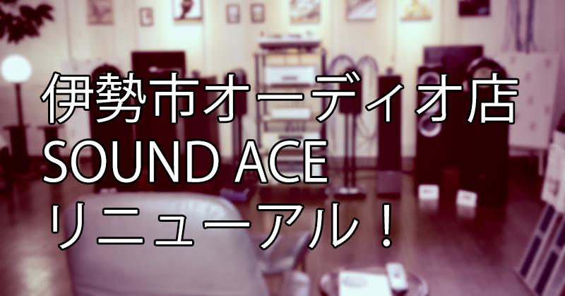 伊勢市オーディオ専門店、サウンドエースさんがリニューアル!
