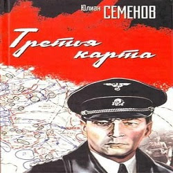 Третья карта. Юлиан Семенов — Слушать аудиокнигу онлайн