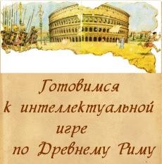 Интеллектуальная игра по Древнему Риму