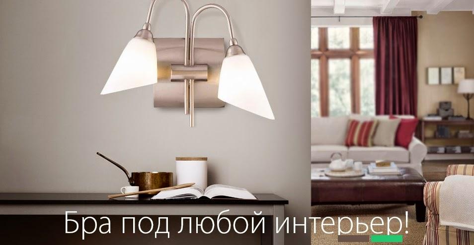 Светильники и люстры европейское качество