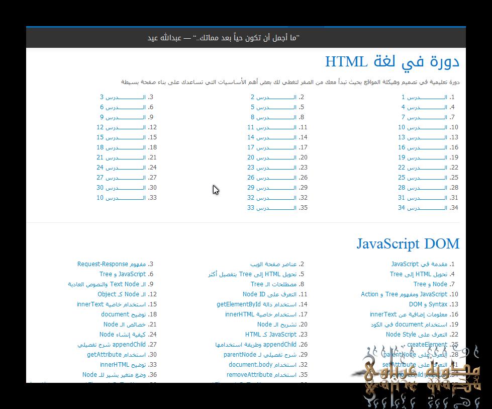 تعلم البرمجة بالعربية بسهولة ويسر وبالفيديو