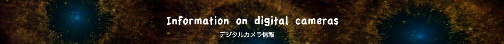 デジタルカメラ 情報