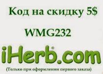 Код на скидку WMG232