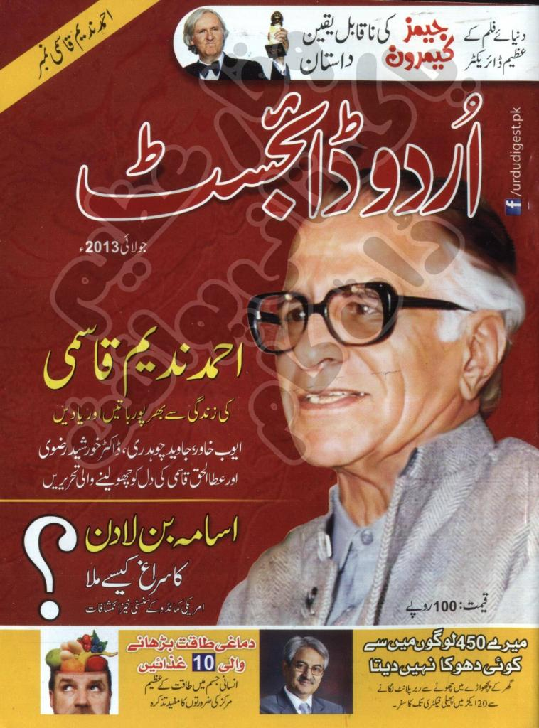 urdu digest july 2013