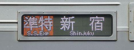 京王電鉄 準特急 新宿行き6 7000系LED