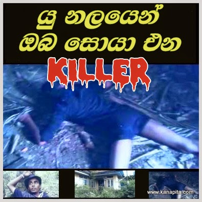 killer-sri-lanka-mobile-short-movie