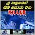 KILLER Sri lanka Mobile Short Movie by Chimantha Mahanama
