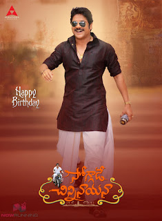 Soggade Chinni Nayana Movie Mp3 Songs Free Download