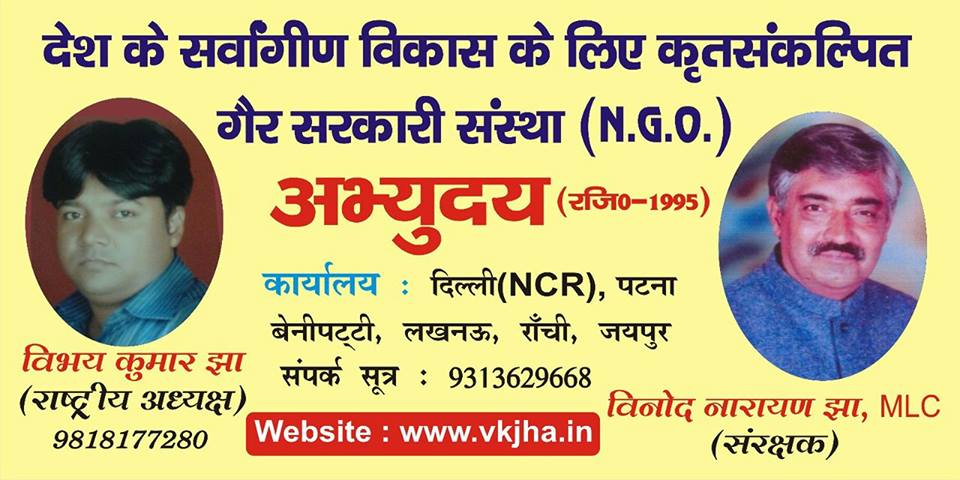 Vibhay Kumar Jha, Social Activist