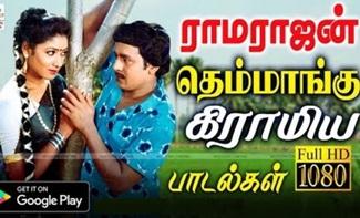 Ramarajan themmangu gramiya songs