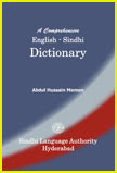English to Sindhi Dictionary by Abdul Hussain Memon