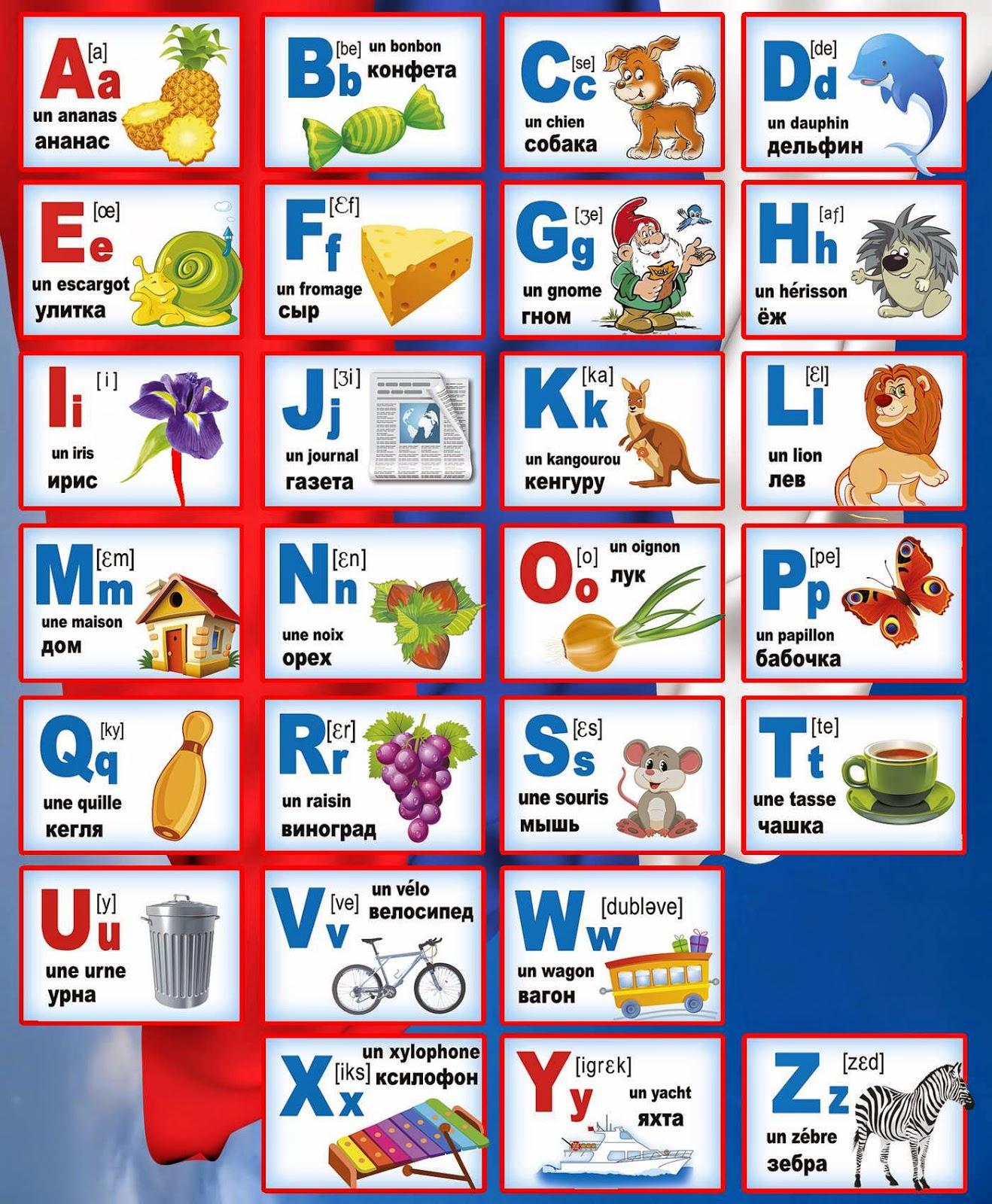 как познакомиться на французском
