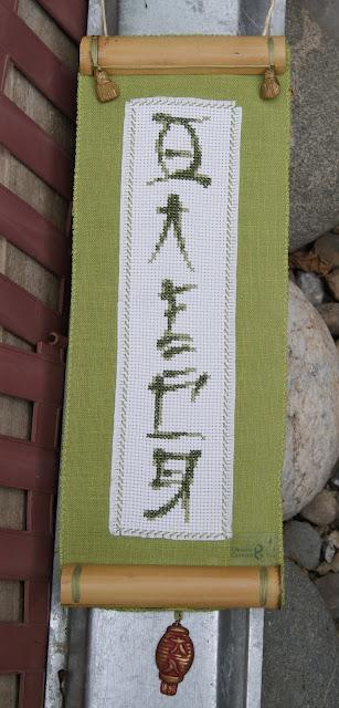 Панно в восточном стиле, Вышивка, азиатский шрифт, восточная вышивка, вышитые буквы, зеленая вышивка, восточные буквы, алфавит в восточном стиле, вышитое панно, вышивка крестиком, восточный стиль, китайский стиль, японский стиль, вышивка в японском стиле, вышивка в китайском стиле, оливковый, бамбук, оформление бамбуком
