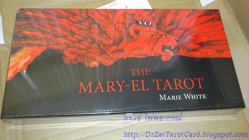 Boxset Mary el Tarot กล่องไพ่ แข็งแรง sturdy box schiffer books publishing package set box mary-el tarot new plastic wrap marie white ไพ่ทาโรต์ ไพ่ยิปซี ไพ่ทาโร่ ไพ่ยิบซี
