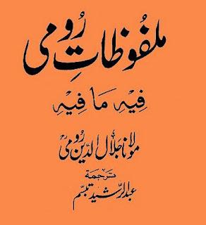 Malfoozat e Rumi, Fihi Ma Fihi Pdf,  Fihi Ma Fihi Urdu, Fihi Ma Fihi Meaning, Fihi Ma Fihi Rumi, Fihi Ma Fihi Jalaluddin Rumi, Fihi Ma Fihi Book in Urdu