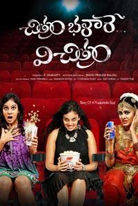 Watch Chitram Bhalare Vichitram (2015) DVDScr Telugu Full Movie Watch Online Free Download