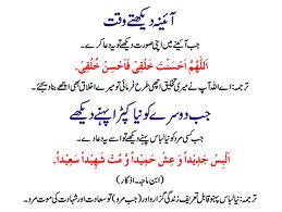 Read and Download Islamic Dua and Qurani Wazaif.: Aina ...