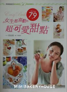 Easy Bake! 女生都喜欢的超可爱甜点一烘 by 梁家榕