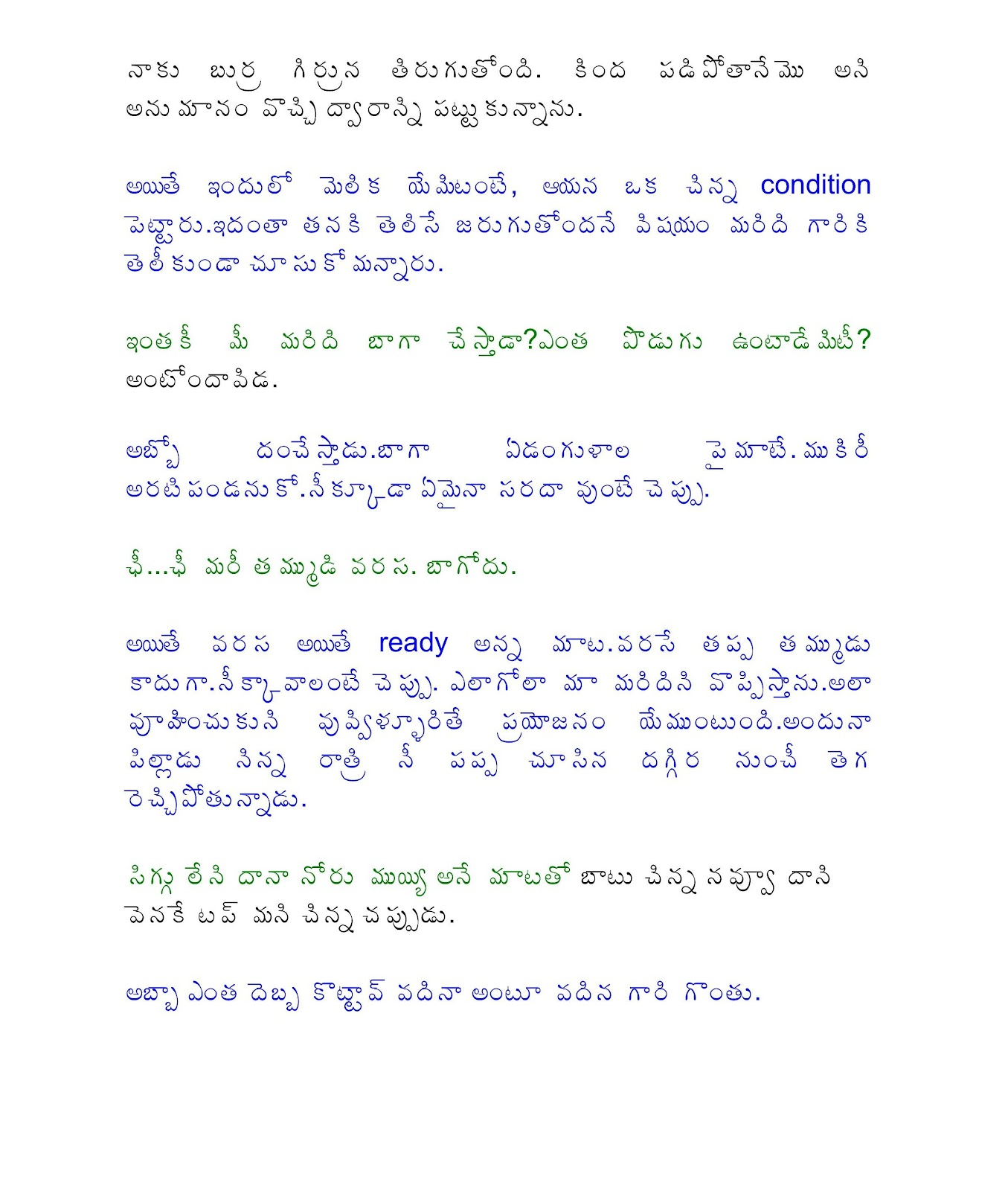 Free S Telugu Boothu Kathalu Pdfs Tellpoststi Over Blog Com
