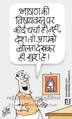 manmohan singh cartoon, 15 august cartoon, Independence day cartoon, indian political cartoon