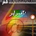 30 فبراير pdf _ رامي يحي