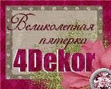 4Декор