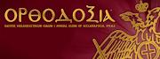 Ορθοδοξία - Κατάλογος Εκκλησιαστικών Καταστημάτων