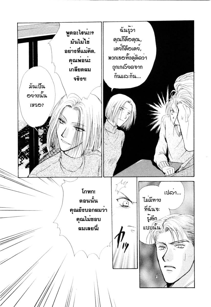 อ่านการ์ตูน Kakumei no Hi 1 ภาพที่ 29