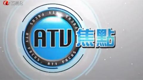 ATV焦點玩殘香港