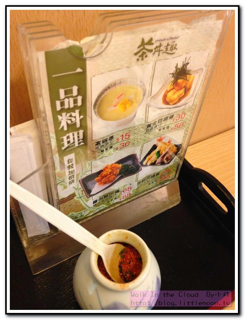 茶丼趣之七味粉